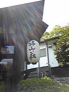 高崎観音山温泉