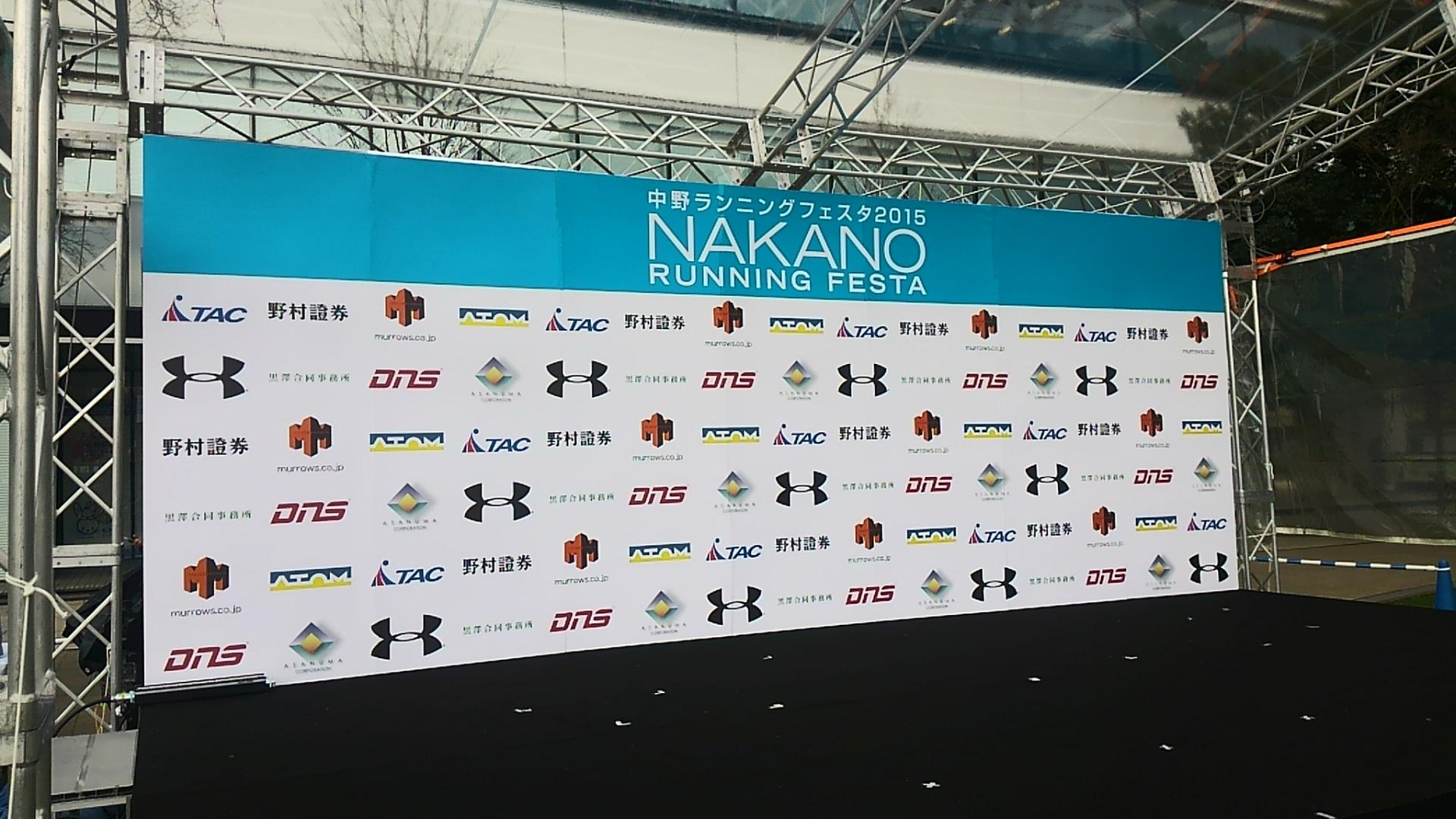 中野マラソン