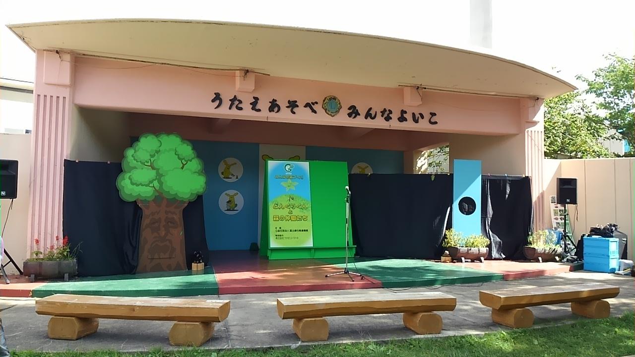森の教室in秋田