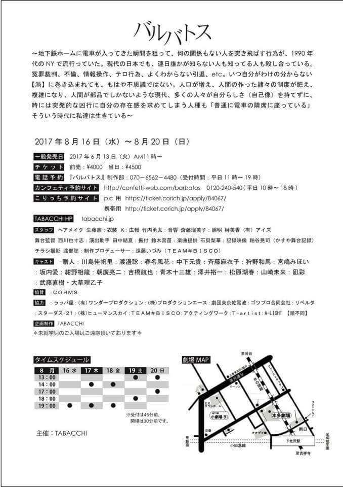 坂内愛出演舞台のお知らせ