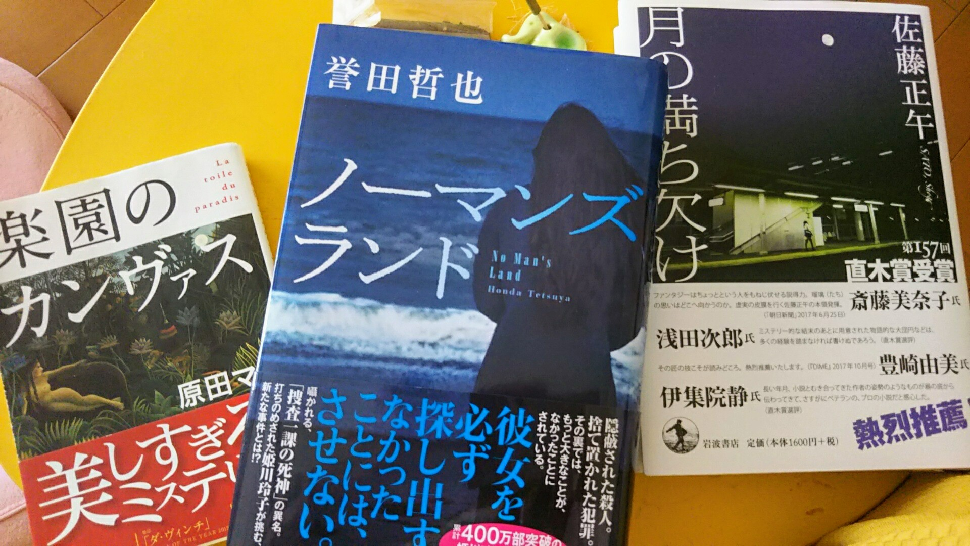 今月の3冊